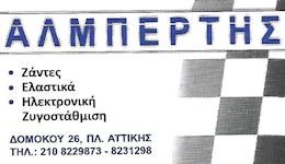 almpertis